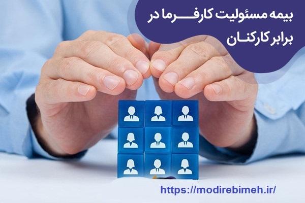 مسئولیت کارفرما در قبال کارکنان