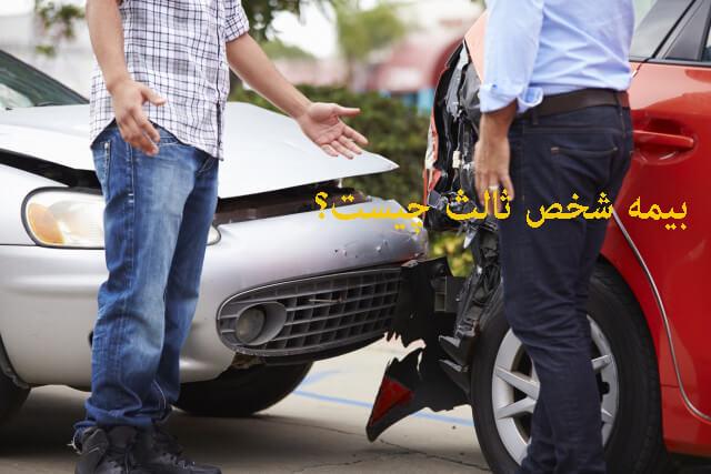 بیمه-شخص-ثالث-خودرو-ایران