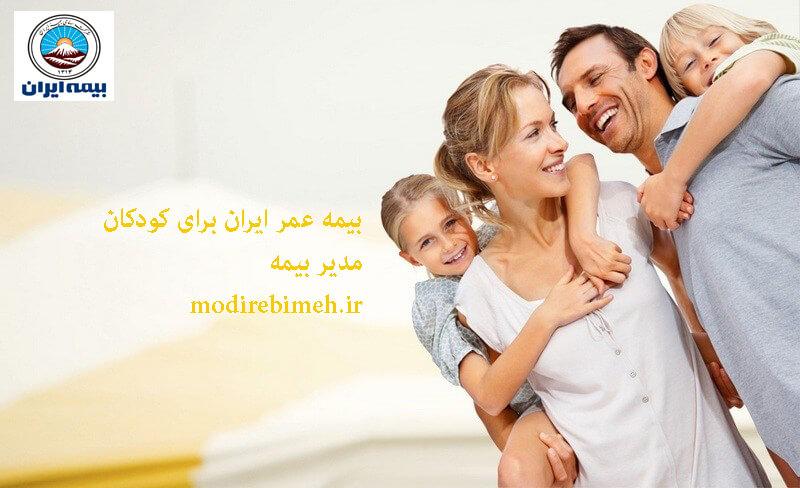 عمر ایران برای کودکان