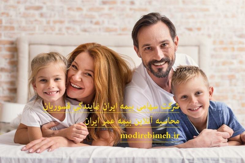 محاسبه و خرید آنلاین بیمه عمر ایران