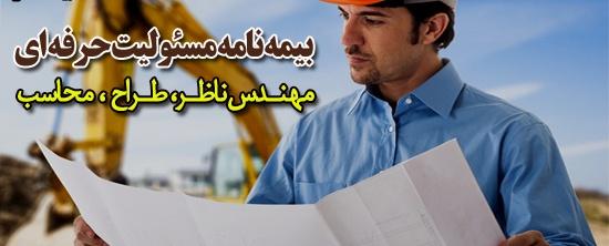 بیمه مسئولیت مهندسین ناظر