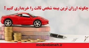 ارزان ترین بیمه شخص ثالث ایران