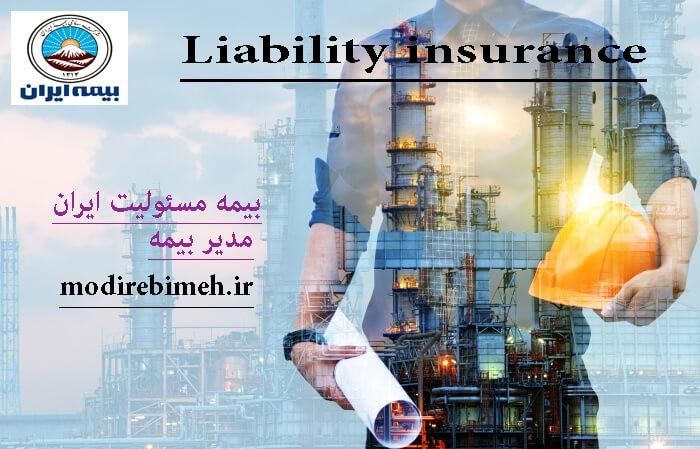 بیمه مسئولیت حرفه ای مهندسین ناظر