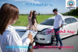 بیمه-شخص-ثالث-خودرو