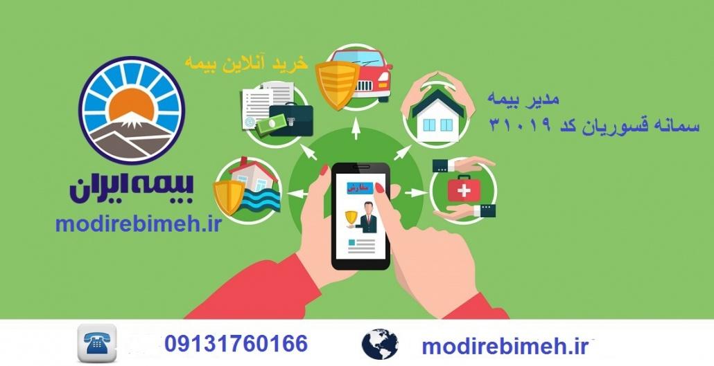 insurance online1 1030x529 1
