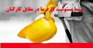 بیمه-مسئولیت-کارفرما-ایران