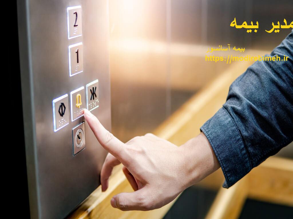 بیمه-آسانسور