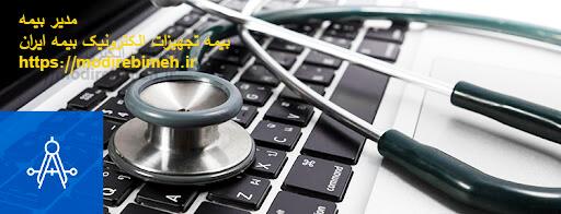 بیمه-تجهیزات-الکترونیک