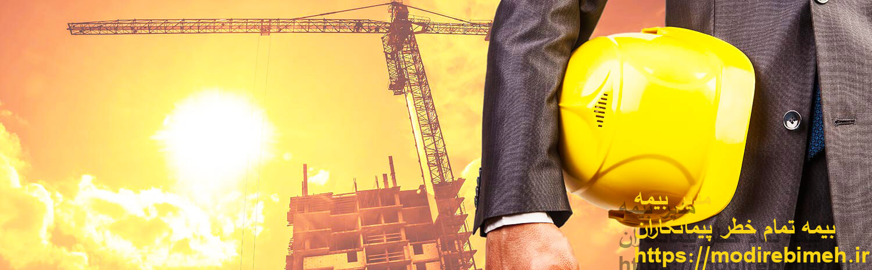 بیمه-تمام-خطر-پیمانکاران-ساختمان