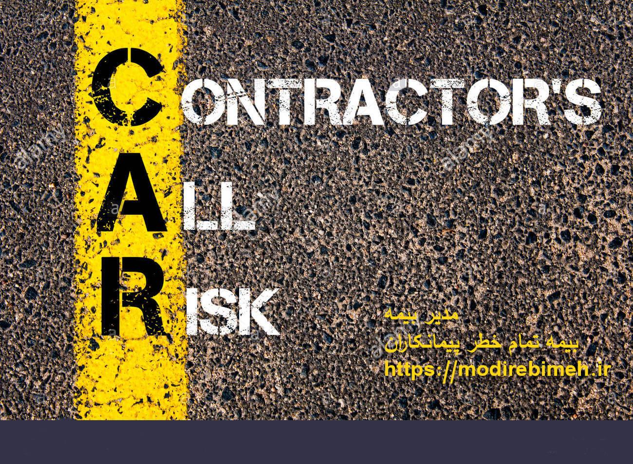 بیمه-تمام-خطر-پیمانکاران