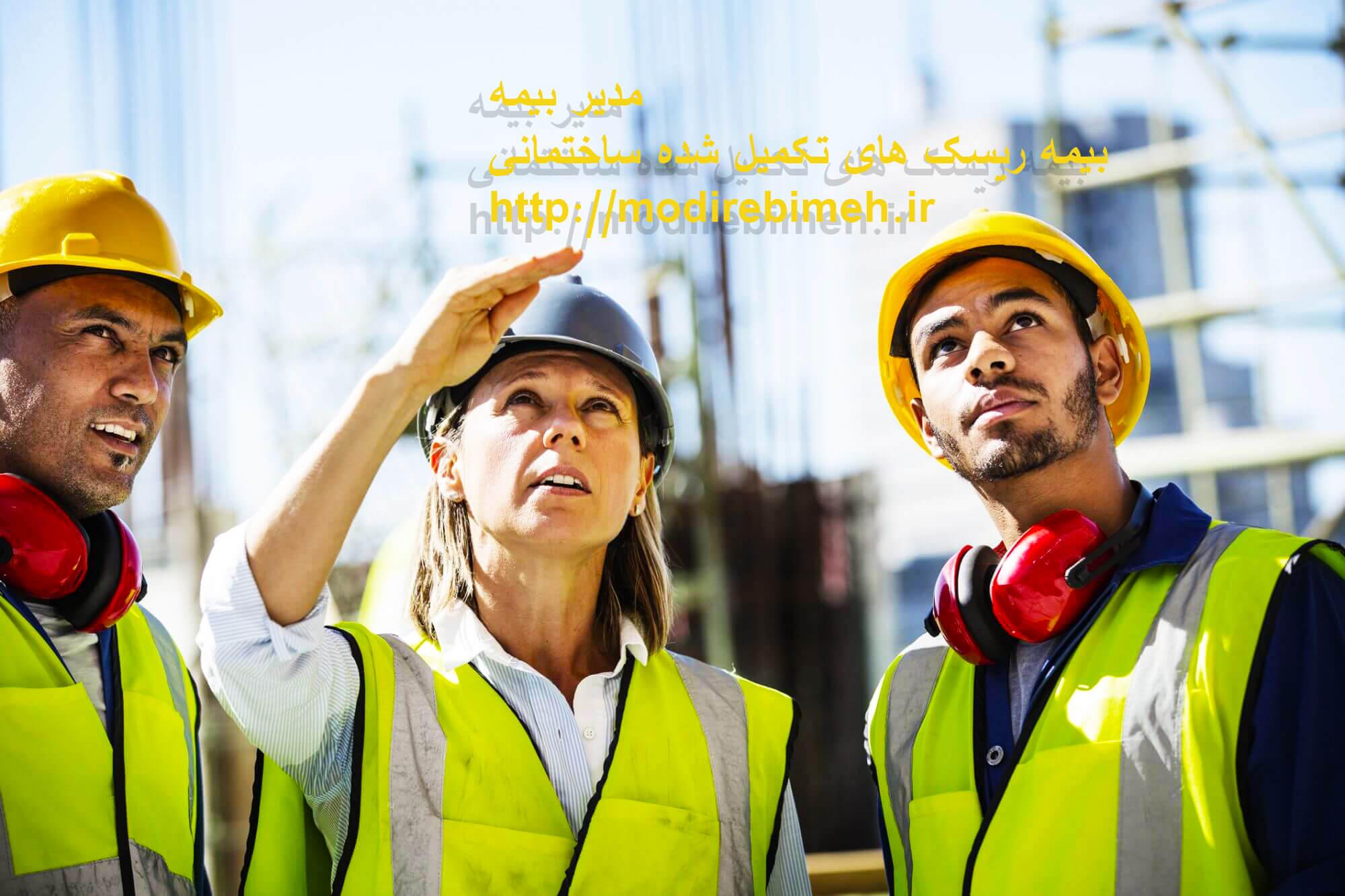 بیمه-ریسک-های-تکمیل-شده-ساختمانی-مدیر بیمه