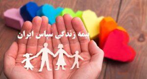 بیمه-زندگی-ایران