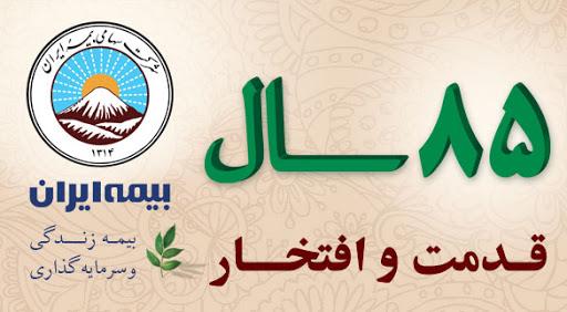 بیمه-عمر-و-زندگی-ایران