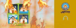 بیمه-آتش-سوزی