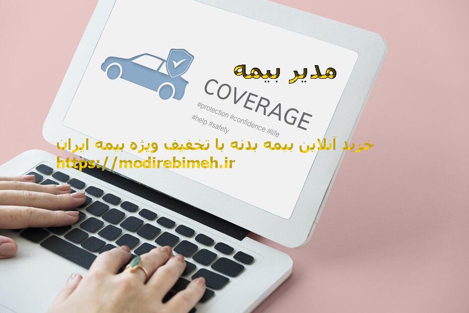 خرید-آنلاین-بیمه-بدنه-ایران