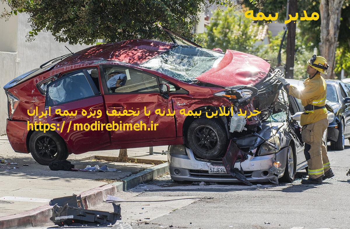 بیمه-بدنه-بیمه-ایران