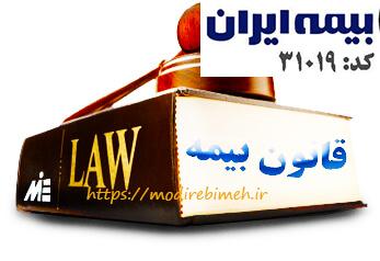 قانون-بیمه-ثالث